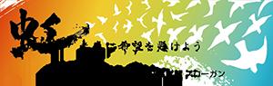 (社)甲府青年会議所